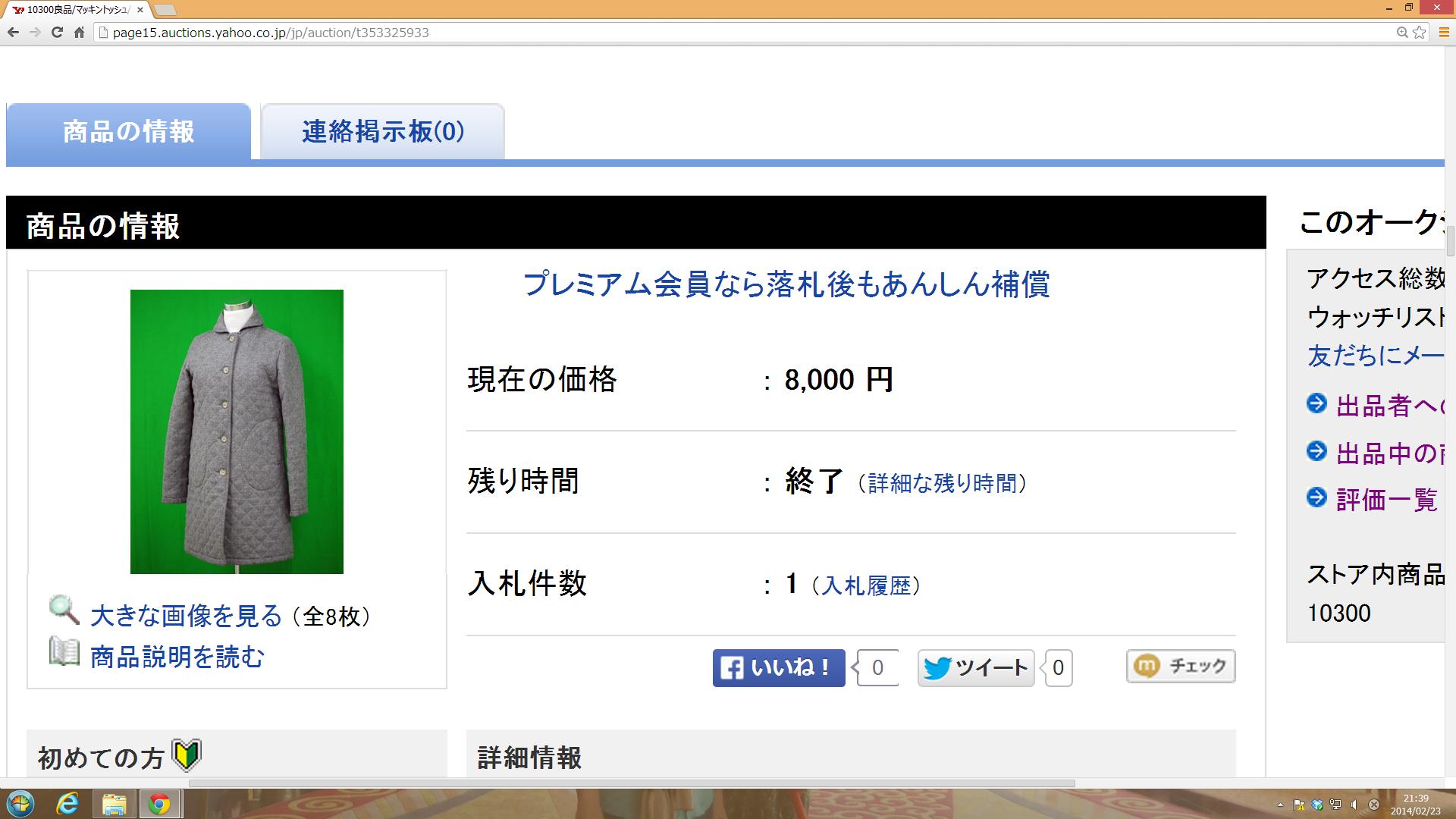 スクリーンショット 2014-02-23 21.39.13