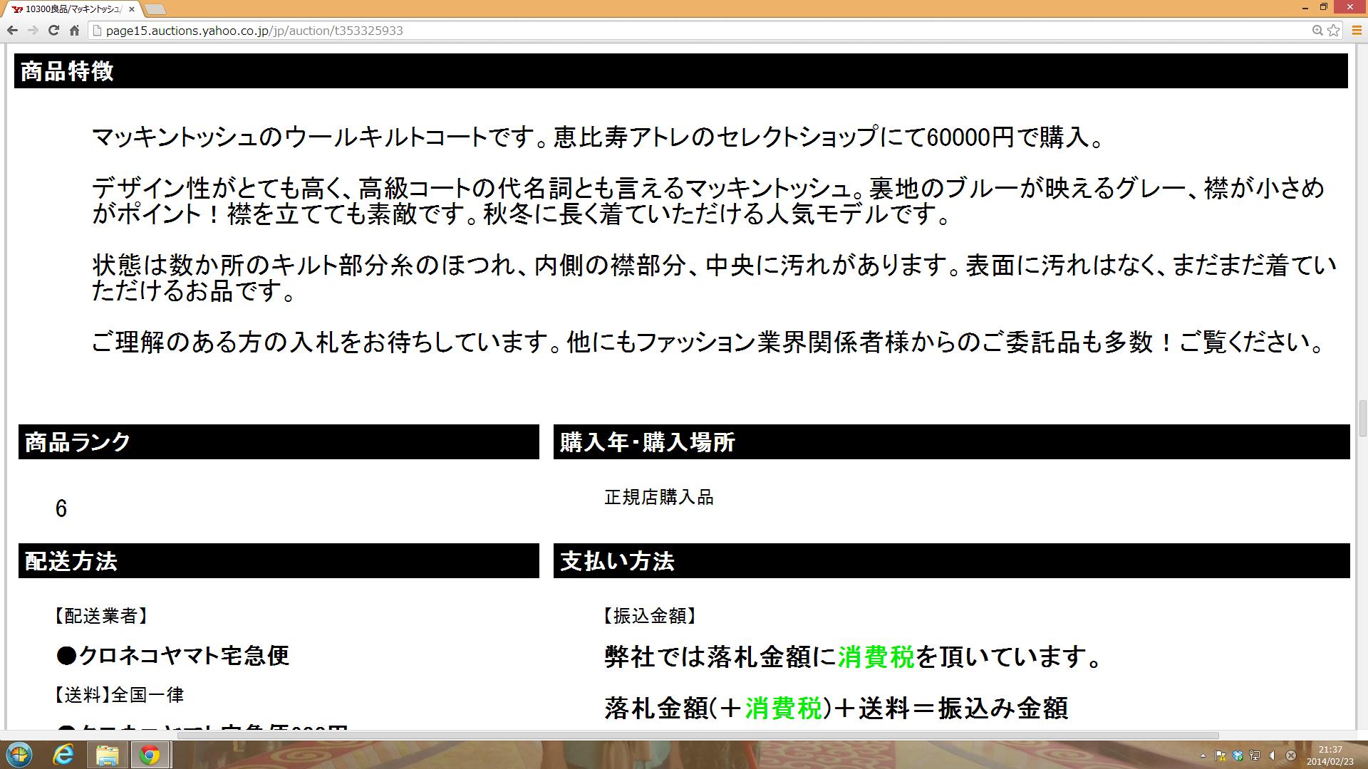 スクリーンショット 2014-02-23 21.37.52