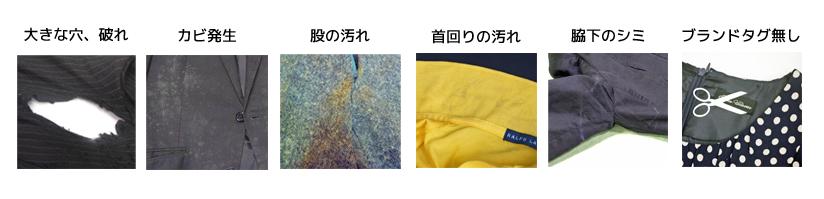 洋服ダメージ詳細-4