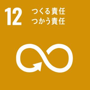 sdg_icon_12_ja_2